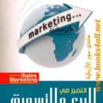 تحميل كتاب : التميز في فن البيع والتسويق ووسائل تحقيقه PDF
