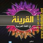 تحميل كتاب : القرينة في اللغة العربية PDF