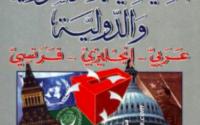 تحميل القاموس الحصرررري : قاموس المصطلحات السياسية والدستورية والدولية عربي انجليزي فرنسي PDF