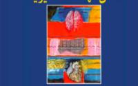 تحميل كتاب أسس الهندسة الحيوية PDF