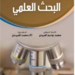 تحميل كتاب طرق البحث العلمي PDF