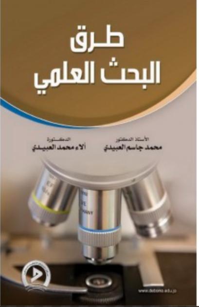 كتاب اسس ومبادئ البحث العلمي pdf