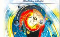 تحميل كتاب طرق البحث العلمي : اسس وتطبيقات PDF