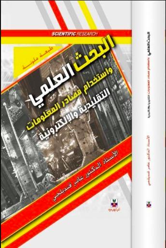 تحميل كتاب البحث العلمي واستخدام مصادر المعلومات التقليدية و الإلكترونية PDF