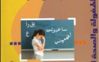 تحميل كتاب صعوبات التعلم و الخوف من المدرسة PDF
