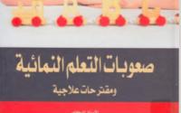 كتاب صعوبات التعلم النمائية و مقترحات علاجية PDF