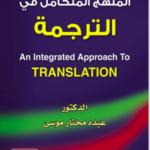 تحميل كتاب المنهج المتكامل في الترجمة PDF