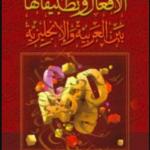 تحميل كتاب الافعال وتطبيقاتها بين العربية والانجليزية PDF