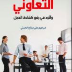 تحميل كتاب التدريب التعاوني ورفع كفاءة العمل PDF
