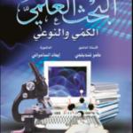 تحميل كتاب البحث العلمي الكمي والنوعي PDF