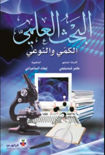 كتاب البحث الكمي pdf