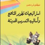 تحميل كتاب إستراتيجيات تطوير المناهج وأساليب التدريس الحديثة PDF