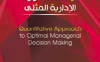 تحميل كتاب المنهج الكمي في اتخاذ القرارات الادارية المثلى PDF