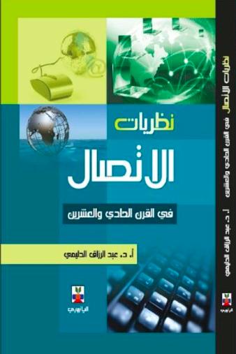 تحميل كتاب نظريات الاتصال في القرن الحادي والعشرين PDF