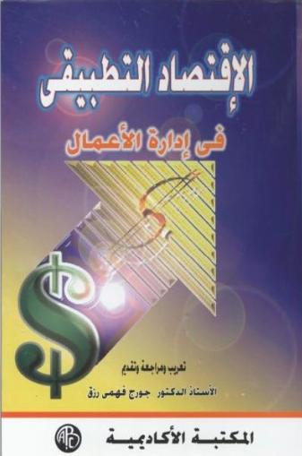 تحميل كتاب الإقتصاد التطبيقي في إدارة الأعمال PDF