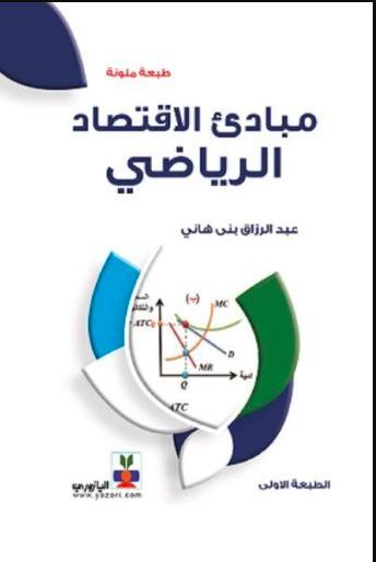 تحميل كتاب مبادئ الاقتصاد الرياضي PDF