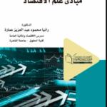تحميل كتاب مبادئ علم الاقتصاد PDF