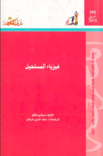 تحميل كتاب : فيزياء المستحيل ميشيو كاكاو PDF