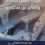 تحميل الكتاب الراااااائع : الكتاب : فيزياء العقل البشري PDF