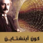 تحميل الكتاب المميز : كون أينشتاين PDF