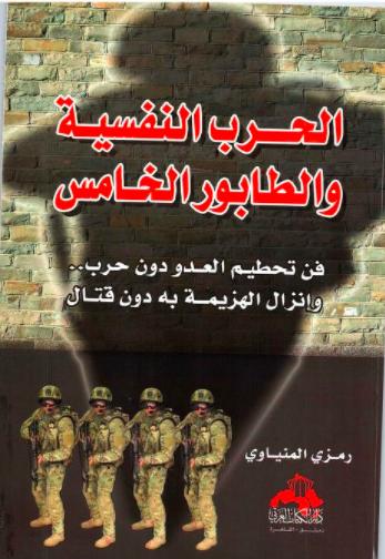 تحميل كتاب : الحرب النفسية والطابور الخامسPDF