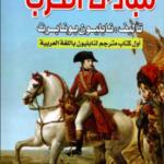 تحميل الكتاب الشهير : مبادئ الحرب PDF