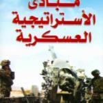 تحميل كتاب : مبادئ الاستراتيجية العسكرية / جي.جي.فيبيجر PDF