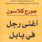 تحميل كتاب : اغنى رجل في بابل PDF