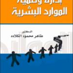 تحميل كتاب تنمية وإدارة الموارد البشرية PDF