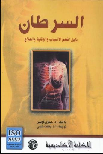تحميل كتاب السرطان : دليل لفهم الأسباب والوقاية والعلاج pdf