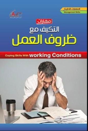 تحميل كتاب مهارات التكيف مع ظروف العمل PDF