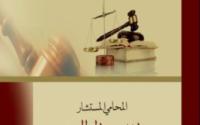 تحميل كتاب مبادئ القانون التجاري : الاعمال التجارية التاجر الشركات التجارية PDF