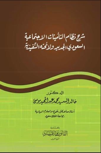 تحميل كتاب شرح نظام التأمينات الاجتماعية السعودي الجديد PDF