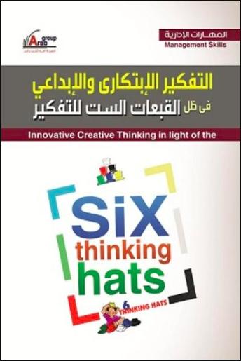 تحميل كتاب التفكير الابتكاري والابداعي PDF