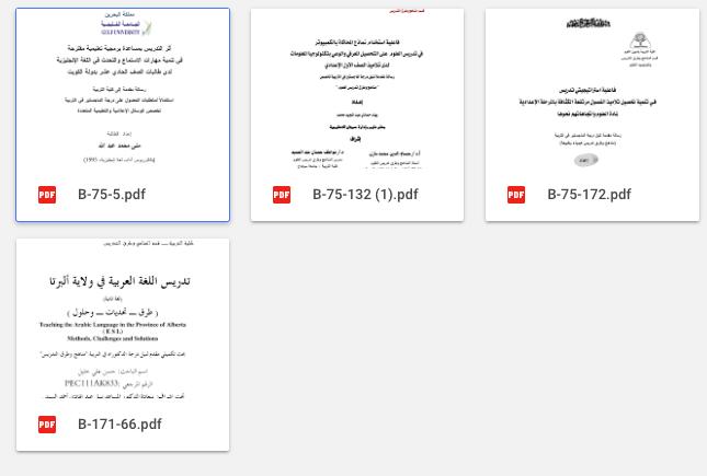 مذكرات تخرج PDF في طرق التدريس