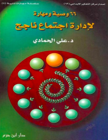 تحميل كتاب : 66 وصية ومهارة لإدارة اجتماع ناجح PDF