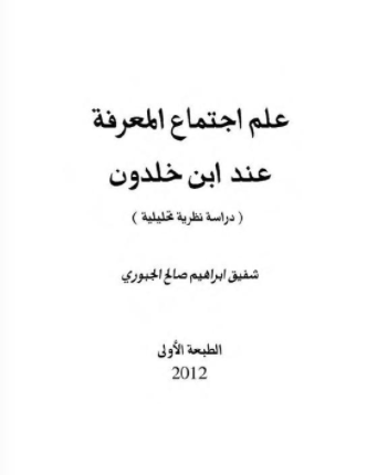 تحميل كتاب : علم اجتماع المعرفة عند إبن خلدون PDF