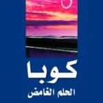 تحميل كتاب : كوبا الحلم الغامض PDF