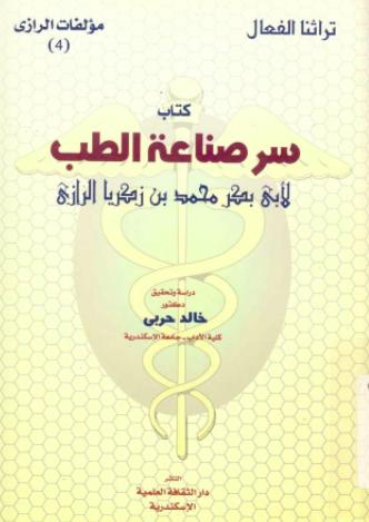 تحميل كتاب : سر صناعة الطب الرازي PDF