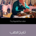 كتاب : تاريخ الطب PDF