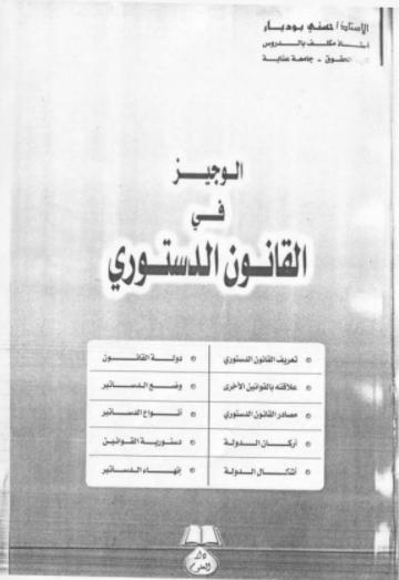تحميل كتاب الوجيز في القانون الدستوري PDF
