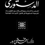 تحميل كتاب القانون الجزائي الدستوري PDF