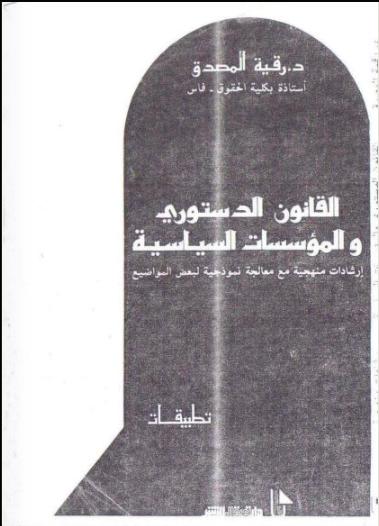 تحميل كتاب القانون الدستوري والمؤسسات السياسية PDF