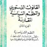 تحميل كتاب القانون الدستوري والنظم السياسية المقارنة PDF