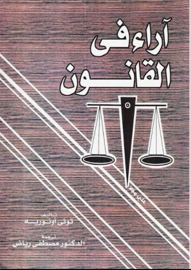 كتاب آراء في القانون PDF