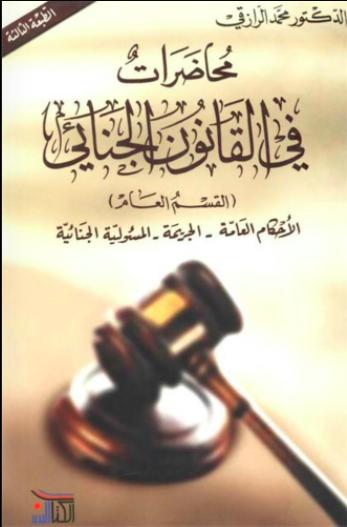 تحميل كتاب محاضرات في القانون الجنائي محمد الرازقي pdf