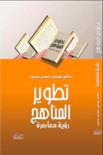 تحميل كتاب تطوير المناهج : رؤية معاصرة PDF