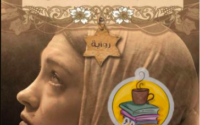 تحميل رواية في قلبي انثى عبرية PDF