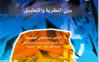 تحميل كتاب الإعلان وسلوك المستهلك بين النظرية والتطبيق PDF