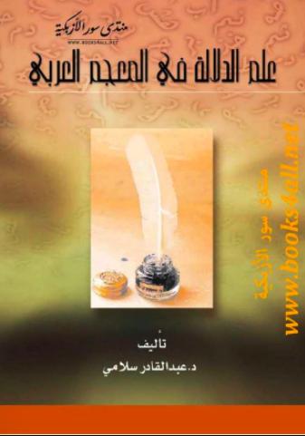 تحميل كتاب علم الدلالة في المعجم العربي PDF